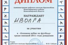 06.10.19_Краснообск_Иволга-11-001