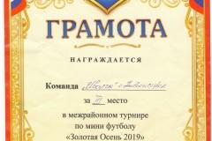 12.10.19_Чулым_Золотая-осень-001