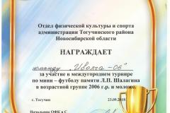 23.09.18_Турнир-Шалагина-001