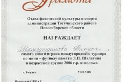 23.09.18_ценный-игрок_Шалагина-001