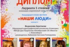 Лауреат-1-степени_Федосеева-001