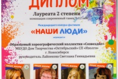 Лауреат-2-степени_Объект-искусства-001