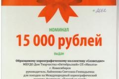 Сертификат_15000-001