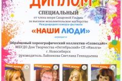 Специальный-Диплом_Созвездие-001