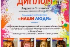 Трио_Лауреат-1-степени-001