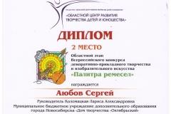 Аюбов_2-место_Палитра-ремесел-001