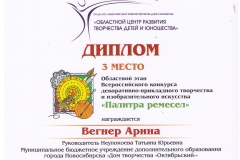 Вегнер-Арина_3-место_Палитра-ремесел-001