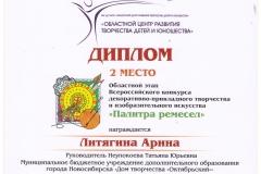 Литягина-Арина_2-место_Палитра-ремесел-001