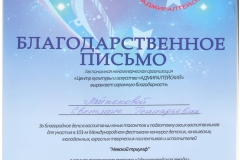 Лайпекова-_Благодарственное_24.02.19-001
