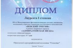24.02.19_Лауреат-1_Адмиралтейская-001