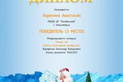 Карелина-Анастасия-ДТ-Окт-3-место-конк-Новый_год