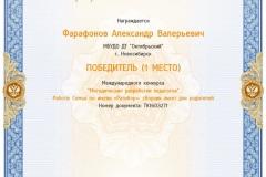 Фарафонов-Диплом-1-место-Семья-анкеты-январь-2020