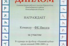 Осенний-кубок_Иволга-08-09_20.10.19-001