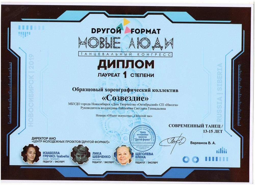 07.12.19_Лауреат-1-степени_Танцевальный-конгресс-001