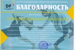 08.12.2019_Лайпекова_Благодарность-001