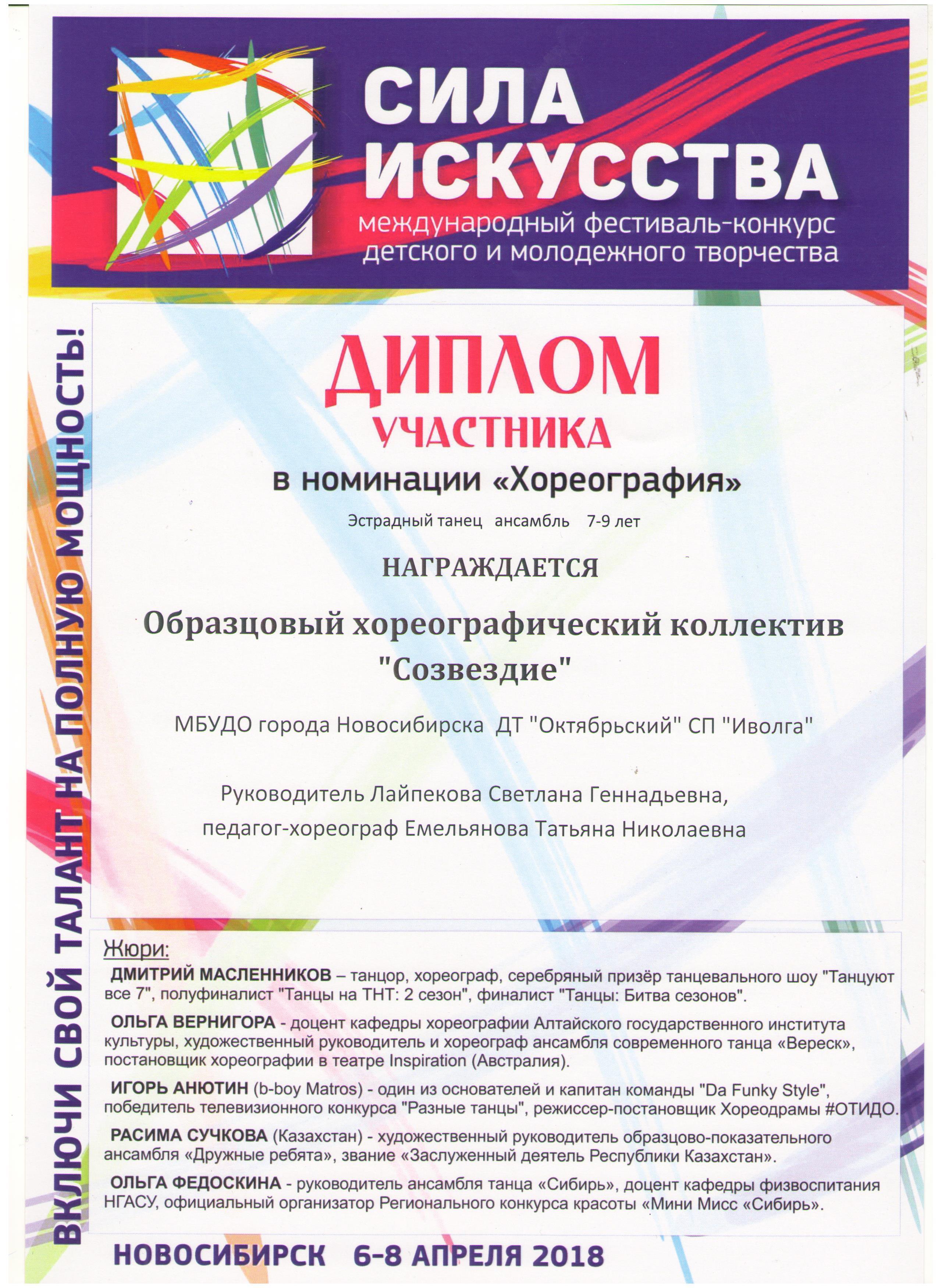 Диплом-участника_Дрожжи-001