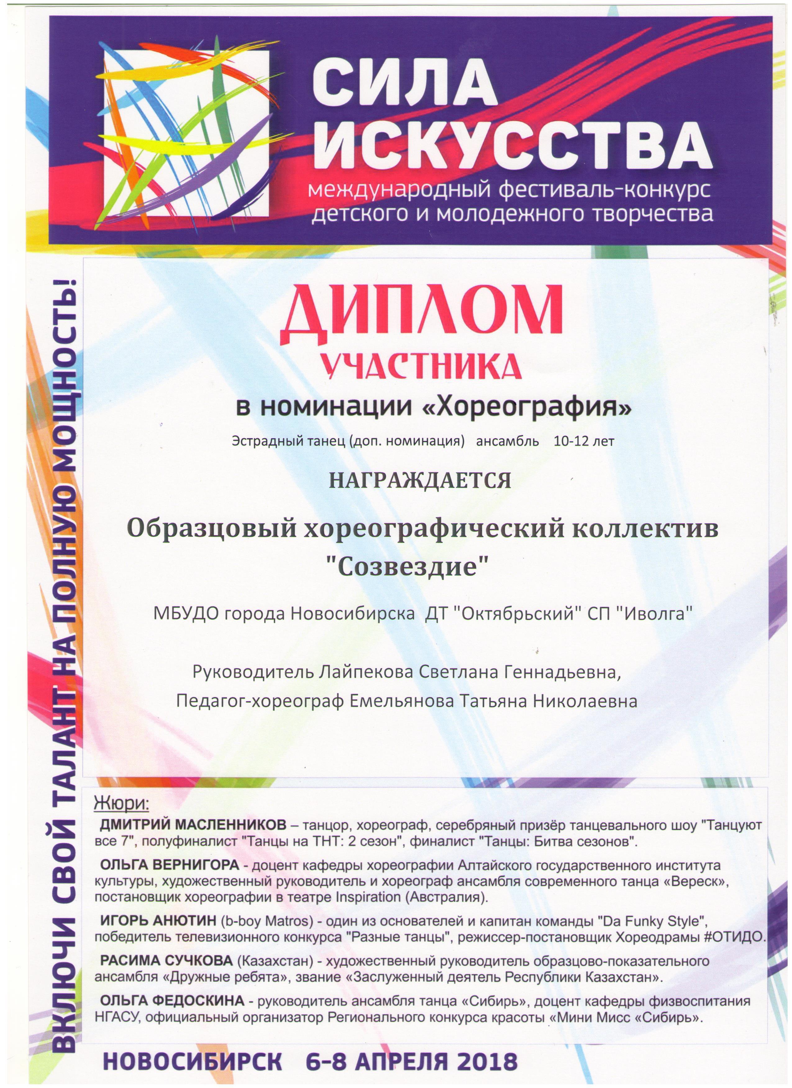 Диплом-участника_10-12-лет-001