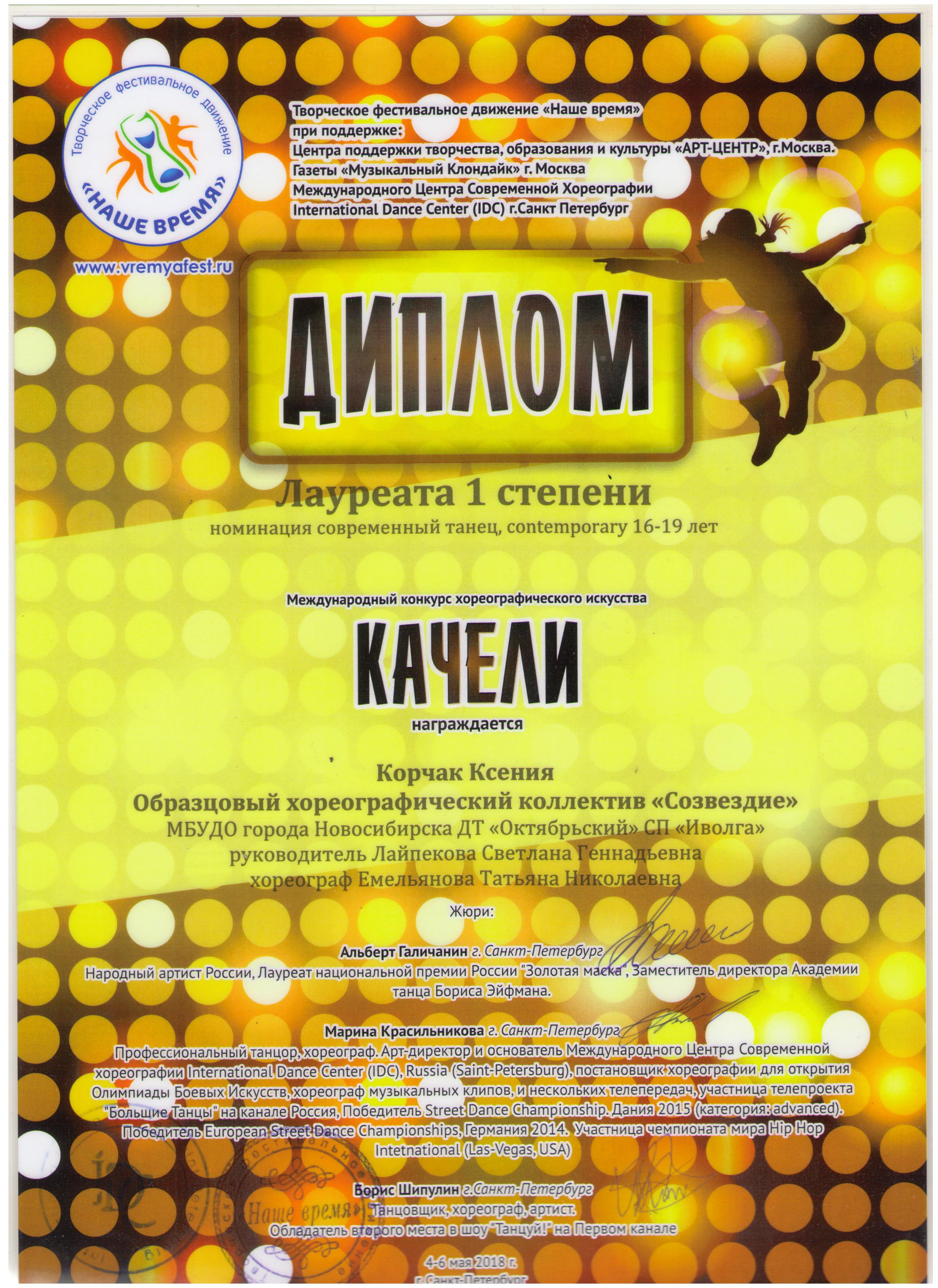 Корчак_Лауреат1-001