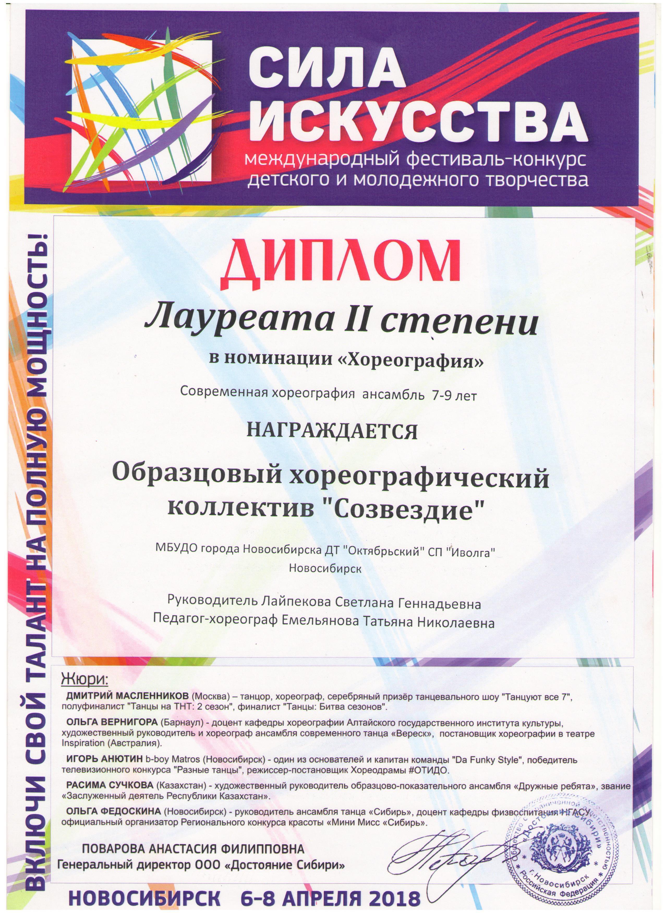 Лауреат_2_Дрожжи-001