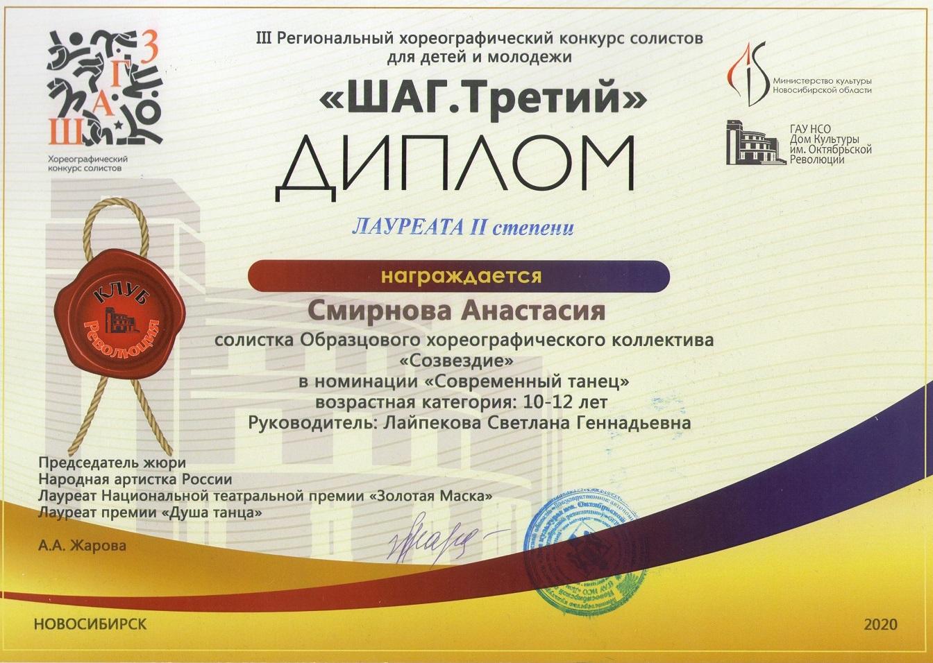 Смирнова_Л2-001