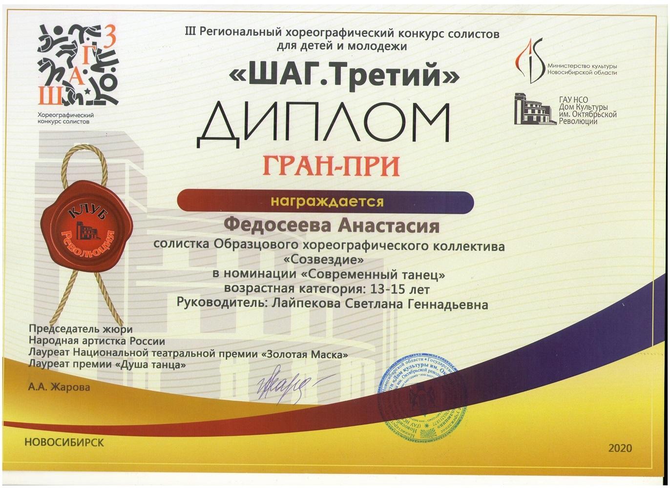 Федосеева_Гран-ПРи-001