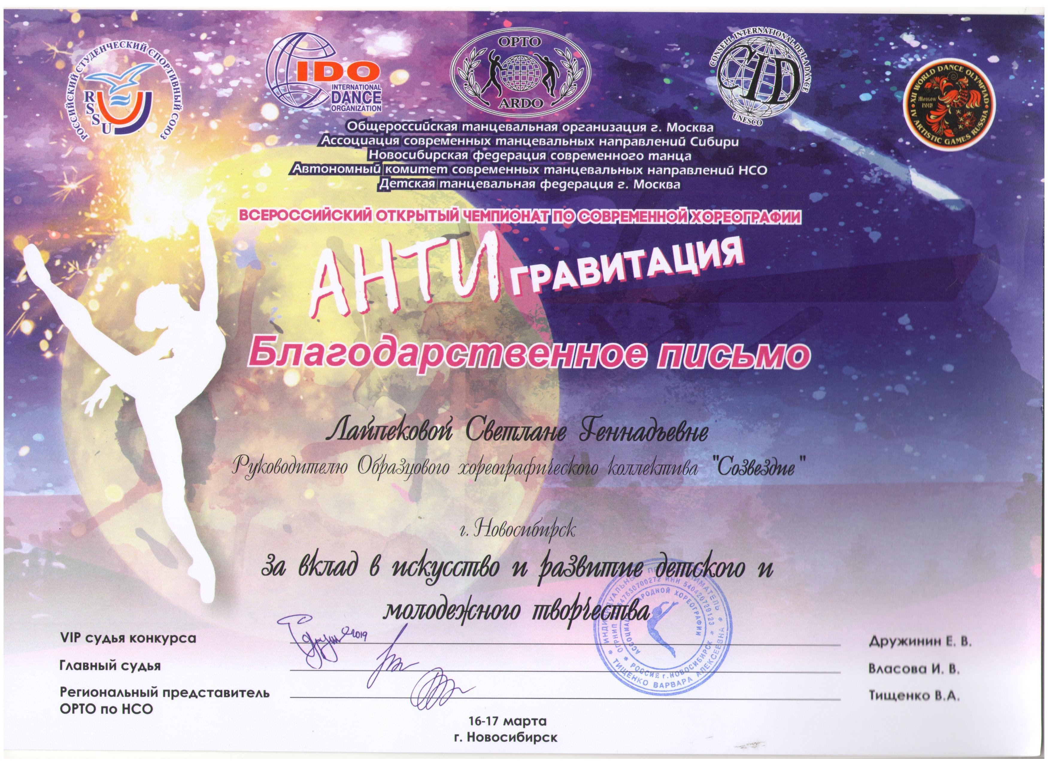 17.03.19_Лайпекова_Благодарственное-001