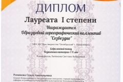 Дрожжи_Лауреат-1_23.03.2019-001