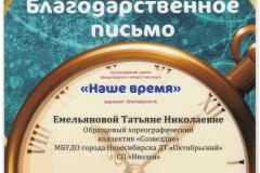 Емельянова_Благодар_31.03.2018-001