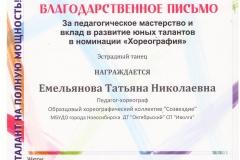 Емельянова_Благ_Сила-искусства_07.04.18-001
