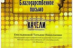 Емельянова_05.05.18_Санкт-Петребург-001