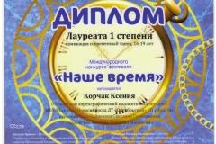 Корчак_Лауреат-1-ст-001