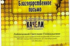 Лайпекова_Благодарственное_05.05.18_Санкт-Петербург-001