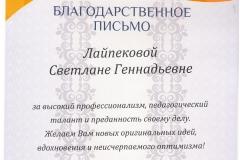 Лайпекова_Благодарственное_23.03.19-001