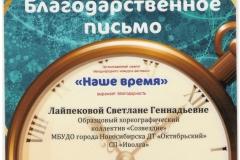 Лайпекова_Благод_31.03.2018-001