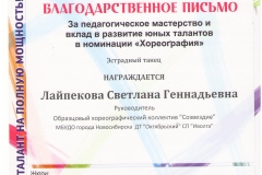 Лайпекова_Сила-искусства_Благод_07.04.18-001