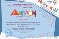 МухаГоловоломка_Диплом1-001