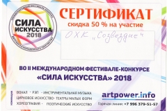Сертификат-001-1