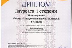 Сиаршие_Лауреат-1_23.03.19-001