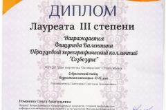 Соло_Лауреат-3-001