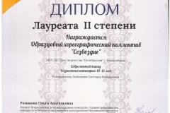 Средине_Лауреат1-_23.03.19-001