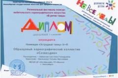 СырныйЕлки_Дипломант-1-степени-001