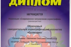 23.11.18_Калейдоскоп-ритмов_Дрожжи_Лаур3-001