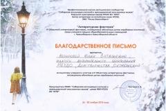 Абрарова_Благодарственное_30.11.2018-001