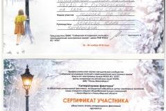 Литературная-фантазия_26-30.11.18-001