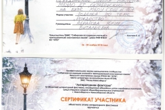 Литературный-фестиваль_26-30.11.18-001