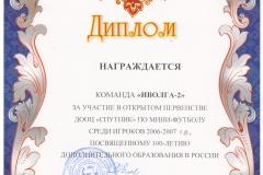 Диплом-участника_31.08.2018-001