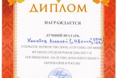 31.08.18_Хасабов_победитель-001