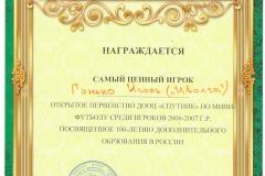 31.08.2018_Гунько_победитель-001