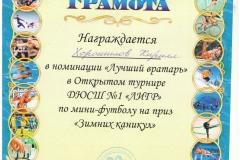 3-5.01.18_Хорошилов_лучший-вратарь-001