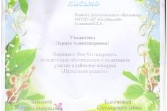 20.04.19_Коломацкая_пасхальная-радость-001